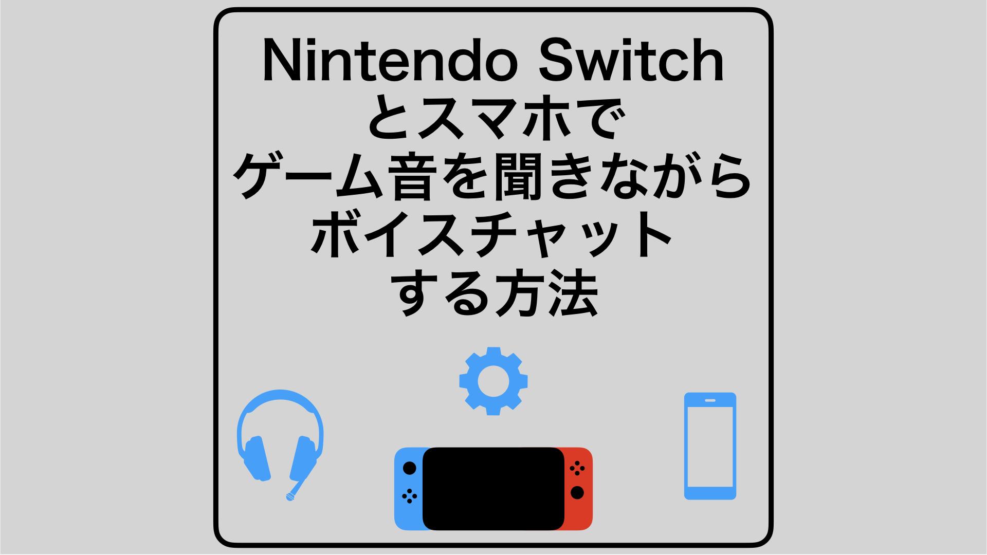 フレンド なり 方 Switch
