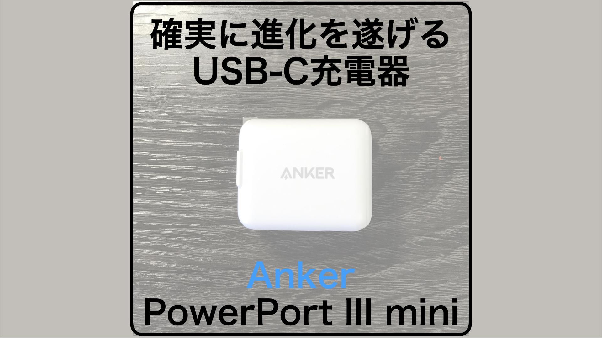 powerport iii mini