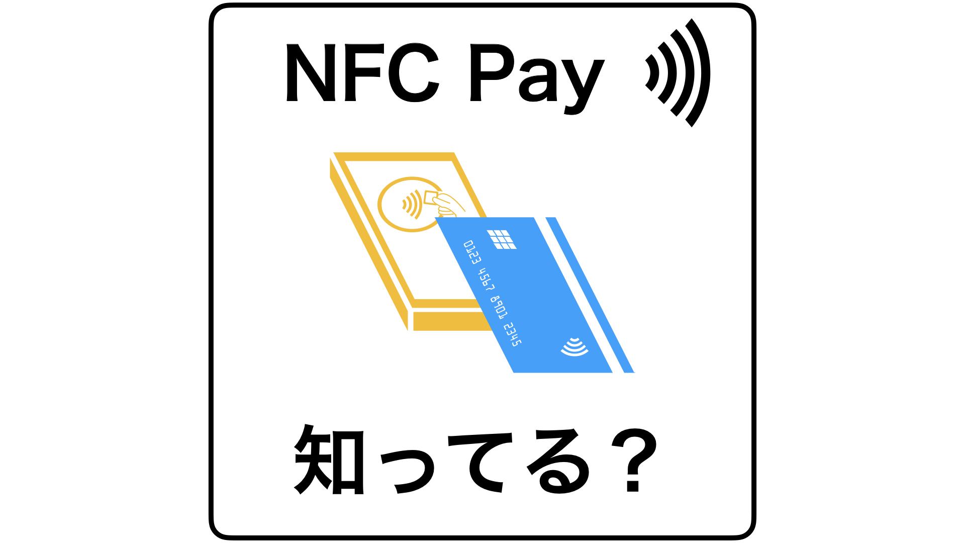 NFC Pay アイキャッチ