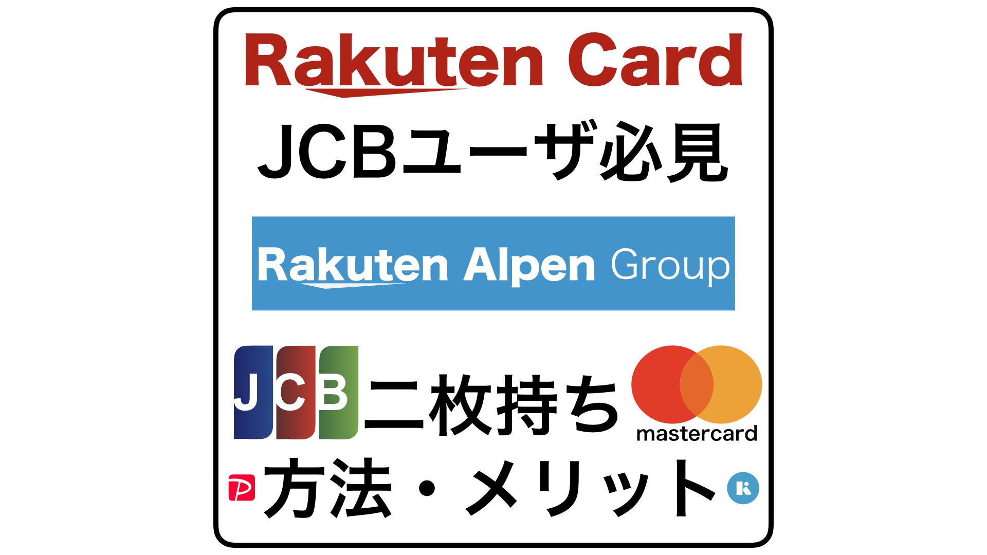 二 楽天 枚 持ち カード