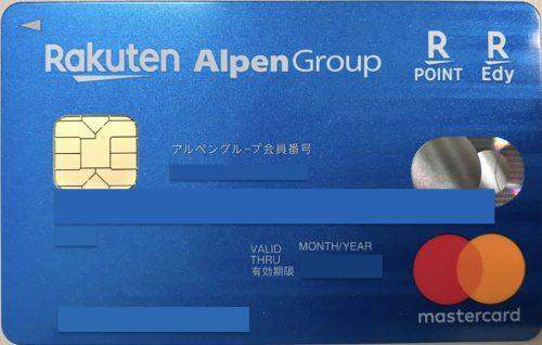 アルペングループ楽天カード
